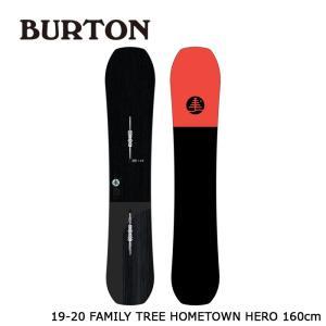 バートン スノーボード 板 19-20 BURTON FAMILY TREE HOMETOWN HERO 160 ファミリーツリー ホームタウンヒーロー 日本正規品|sports-ex