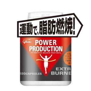 「グリコパワープロダクションエキストラバーナー」は、トレーニングによって脂肪燃焼したい方におすすめで...