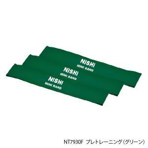 NISHI ニシ・スポーツ ミニバンド 3本組 nt7930f トレーニングループ プレトレーニング グリーン 自宅トレーニング|sports-joy