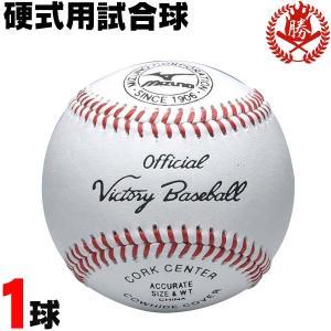 ミズノ 硬式ボール ビクトリー 試合球 1球 硬式野球 ボール 1bjbh10100-1k