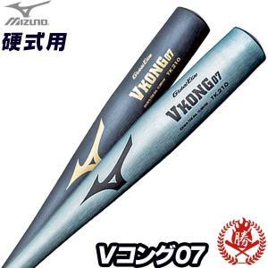 ミズノ/硬式バット/Vコング07/ミドルバランス/硬式バット/硬式/金属/高校野球対応/硬式用バット/mizuno/1cjmh108|sports-musashi