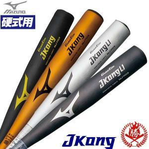 ミズノ/硬式バット/Jコング/JコングL1/ミドルバランス/グローバルエリート/JKONG/硬式/金属/バット/高校野球対応/硬式用バット/mizuno/1cjmh111-113|sports-musashi