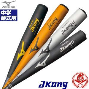 ミズノ/中学硬式バット/Jコング/JコングL1/ミドルバランス/グローバルエリート/JKONG/硬式/金属/バット/中学/硬式用バット/mizuno/1cjmh609-610|sports-musashi