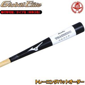【野球 バット】ミズノ オーダーバット グローバルエリート トレーニングバット オーダー タイプB 本体3色カラー 打撃可能 日本製 1cjwt90100-b|sports-musashi