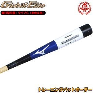 【野球 バット】ミズノ オーダーバット グローバルエリート トレーニングバット オーダー タイプC 本体4色カラー 打撃可能 日本製 1cjwt90100-c|sports-musashi