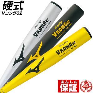 ミズノ 硬式バット ビクトリーステージ Vコング02 硬式 金属 中学 硬式用バット 2th-204|sports-musashi