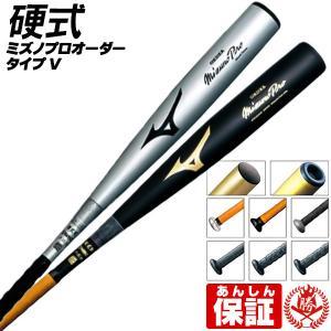 ミズノ オーダーバット ミズノプロ 硬式バット オーダー 硬式 金属 高校野球対応 中学硬式 でも使える 硬式用バット 日本製 2th-29100|sports-musashi