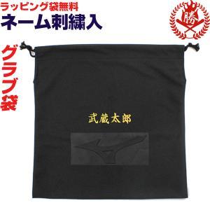 この値段でミズノのグラブ袋に刺繍が入ります! 漢字で最大5文字、ローマ字で最大10文字まで対応。 カ...