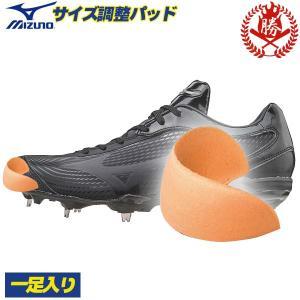 ミズノ/サイズ調整つま先パッド/靴/シューズ/スパイク/トレーニングシューズ/つま先/サイズ調整/パッド/mizuno/2zk-64500|sports-musashi