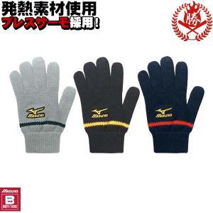 ミズノ/ミズノプロ/ニット手袋/大人用/52zb-700|sports-musashi