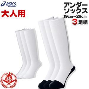 アシックス/野球/ソックス/アンダーソックス/白/白黒/3足組/bae54j/bae518/asic...