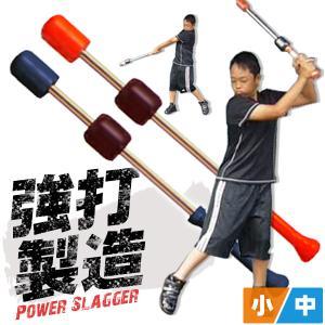 トレーニングバット 少年用 ウチダ パワースラッガー ジュニア用 cps-65|sports-musashi