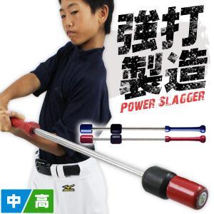 トレーニングバット 中学生〜一般用 ウチダ パワースラッガー cps-85-85s|sports-musashi