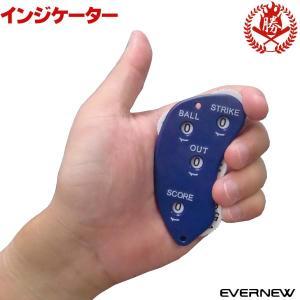 こちらのインジケーターはメジャーリーク方式で作られており、BS(ボール・ストライク)カウントを採用し...