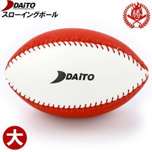 ダイトベースボール スローイングボール 大 野球 ボール トレーニング用品 fb-10rl