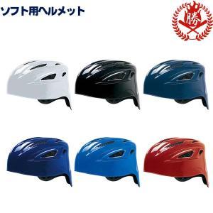 ミズノ/ソフトボール用/キャッチャー/ヘルメット/ソフトボール用/ソフトボール/キャッチャー用品/1djhc301/gm-helmet-s1