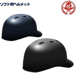 ミズノ/ソフトボール用/キャッチャー/ヘルメット/ソフトボール用/ソフトボール/キャッチャー用品/1djhc302/gm-helmet-s2