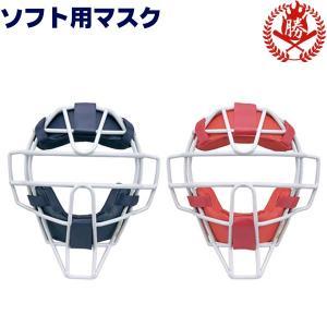 ミズノ/ソフトボール用/キャッチャー/マスク/捕手用/キャッチャー用品/1djqs110/gm-mask-s2