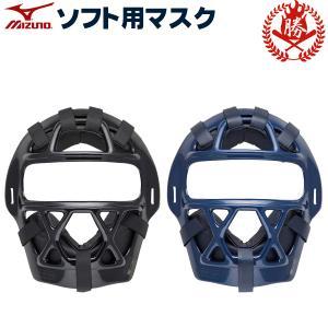 ミズノ/ソフトボール用/キャッチャー/マスク/捕手用/キャッチャー用品/1djqs130/gm-mask-s4