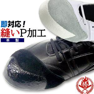 簡単縫いP加工(投手・野手兼用)【kantan-nui-p】|sports-musashi