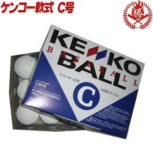 ナガセケンコー 野球 軟式ボール C号 試合球 少年軟式用 1ダース 軟式野球 ボール kenko-c-new-d|sports-musashi