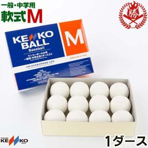 ナガセケンコー/野球/軟式ボール/M号/試合球/新軟式ボール/軟式用/一般・中学用/1ダース/軟式野球/次世代ボール/kenko-m-d|sports-musashi