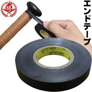 エンドテープ 端止めテープ 業務用 バット グリップ グリップテープ|sports-musashi