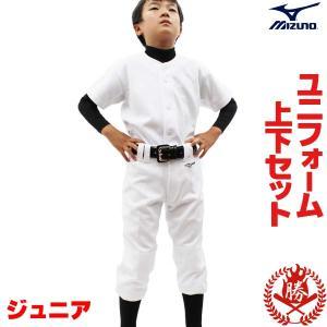 ミズノ/野球/練習着/ユニフォーム/上下セット/ジュニア用/少年用|sports-musashi