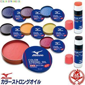 ミズノ グローブオイル カラーストロングオイル グラブオイル 野球 グローブ オイル ドロース メンテナンス お手入れ用品 mizuno-oil|sports-musashi