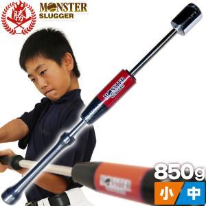 トレーニングバット 少年〜中学生用 ウチダ モンスタースラッガー ms-80|sports-musashi