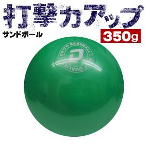 ダイトベースボール サンドボール 350g 野球 バッティングトレーニング用ボール トレーニング用品 ss-35
