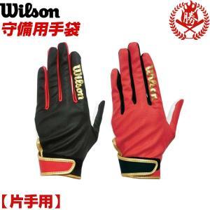 【メール便 送料無料】ウィルソン/フィットTE/守備用手袋/...