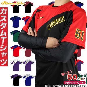 ミズノ/ミズノプロ/侍ジャパン/オーダー/Tシャツ/ベースボールシャツ/半袖/mizuno pro/z-12jc5l9300 sports-musashi