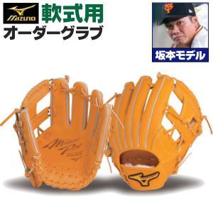 選手と同じ型、デザインでオーダーするグラブです。   ■メーカー情報■ 【ブランド名】mizuno ...