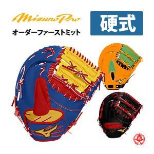 ミズノプロ/オーダーグラブ/硬式ファーストミット/2018/ミズノ/BSS/限定オーダー/野球/ファーストミット/硬式/mizuno/z-mprof-k2|sports-musashi