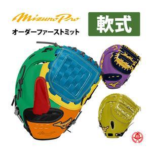 ミズノプロ/オーダーグラブ/軟式ファーストミッ/2018/ミズノ/BSS/限定オーダー/野球/ファーストミット/軟式/一般/mizuno/z-mprof-n1|sports-musashi