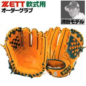 選手と同じ型、デザインでオーダーするグラブです。  ■メーカー情報■ 【ブランド名】zett プロス...