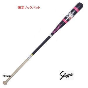 ノックバット 長尺 限定品 久保田スラッガー 93cm LT19-UB4