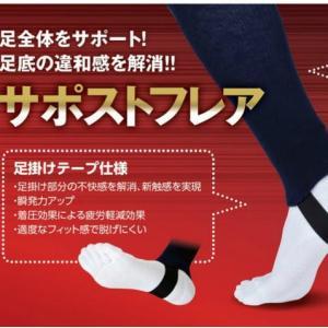ローカット仕様 足首からくるぶしをサポート。スライディング時の衝撃から保護します。 着圧効果による疲...