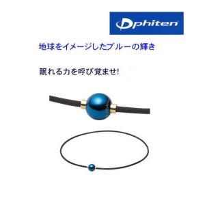 ネックのトップは地球をイメージしたアースカラー。 壮大な世界を「蒼色の球」で表現しました。  商品説...