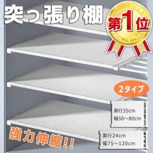 突っ張り棚 伸縮 棚 つっぱり棚 つっぱりだな 壁面 収納 収納棚 つっぱり棒 キッチン 棚板 スリ...