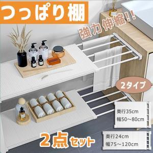 突っ張り棚 伸縮 棚 2点セット つっぱり棚 つっぱりだな 壁面 収納 収納棚 つっぱり棒 キッチン...
