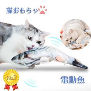 猫おもちゃ 電動魚 ぬいぐるみ またたびおもちゃ 魚おもちゃ USB充電式 抱き枕 魚 ネコ 猫のおもちゃ 運動不足 爪磨き 噛むおもちゃ ストレス解消
