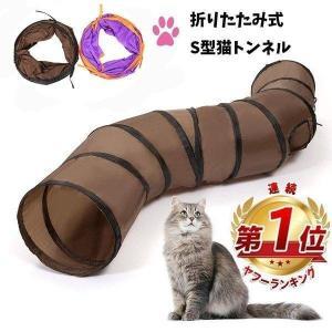キャットトンネル 猫トンネル プレイトンネル 猫おもちゃ ストレス発散 運動不足 対策 2穴付き お...