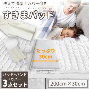 すきまパッド 隙間パッド マットレス用 ベッドパッド ベッド 隙間 つなぎ目 マットレスの隙間 埋め...