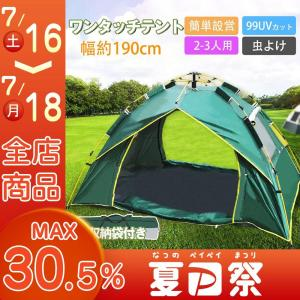 テント ワンタッチテント UVカット 2~3人用 軽量 フルクローズ 簡単 簡易テント ドーム 日よ...