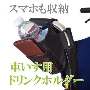 ドリンクホルダー 車いす 保冷 保温 車椅子用 2個セット