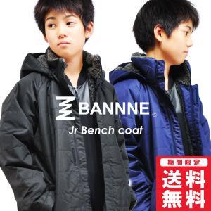 BANNNE(バンネ) BNJ72200 裏ボア ベンチコート ロングコート キッズ ジュニア 男の...