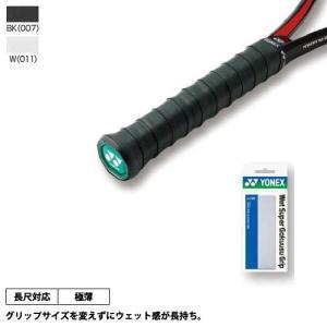 YONEX(ヨネックス)ラケットスポーツ グリップテープ ウエットスーパーゴクウスグリップ AC13...