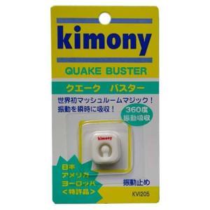 Kimony(キモニー)ラケットスポーツ グッズアクセサリー クエークバスター KVI205 WH